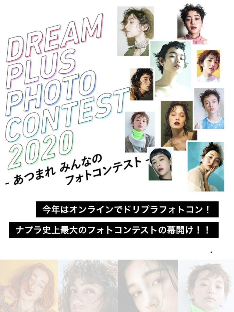 DREAM PLUS PHOTO CONTEST 2020 入選