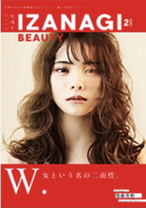 美容業界紙『IZANAGI 2月号』掲載
